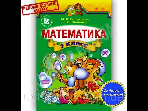 решебник по математике 2 класс богданович