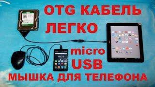 Как сделать OTG кабель и microUSB мышку для телефона.
