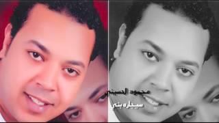 محمود الحسينى - سيجاره بنى
