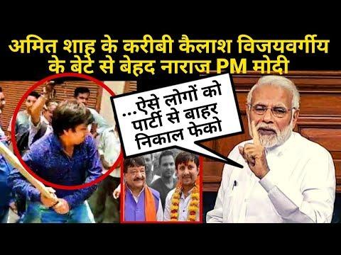 Amit Shah के करीबी Kailash Vijayvargiya के बेटे से बेहद नाराज PM Modi