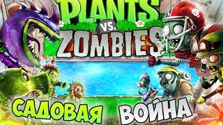 РАСТЕНИЯ против ЗОМБИ САДОВАЯ ВОЙНА  ПЕРЕХОД НА 2 ЧАСТЬ Plants vs Zombies