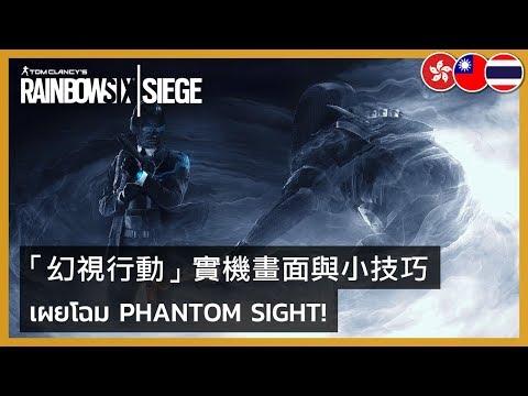 Rainbow Six Siege - Phantom Sight Gameplay & Tips