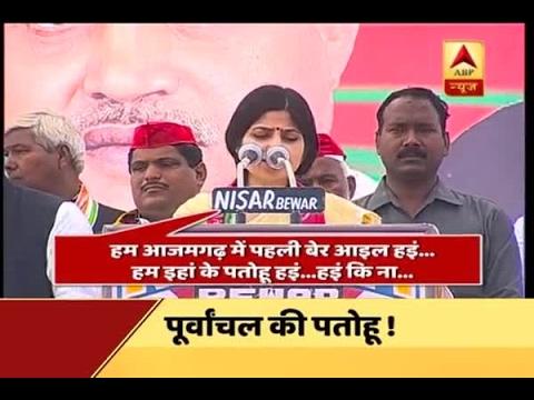 Jan Man: When Dimple Yadav began her speech with Bhojpuri in a rally