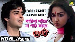 Pari Na Soite Na Pari Koite | Jyoti | Bengali Movie Song | Kishore Kumar