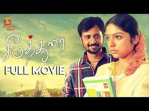 seemathurai-full-tamil-movie- -geethan-britto- -varsha-bollamma- -santhosh-thyagarajan