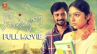 Seemathurai Full Tamil Movie | Geethan Britto | Varsha Bollamma | Santhosh Thyagarajan