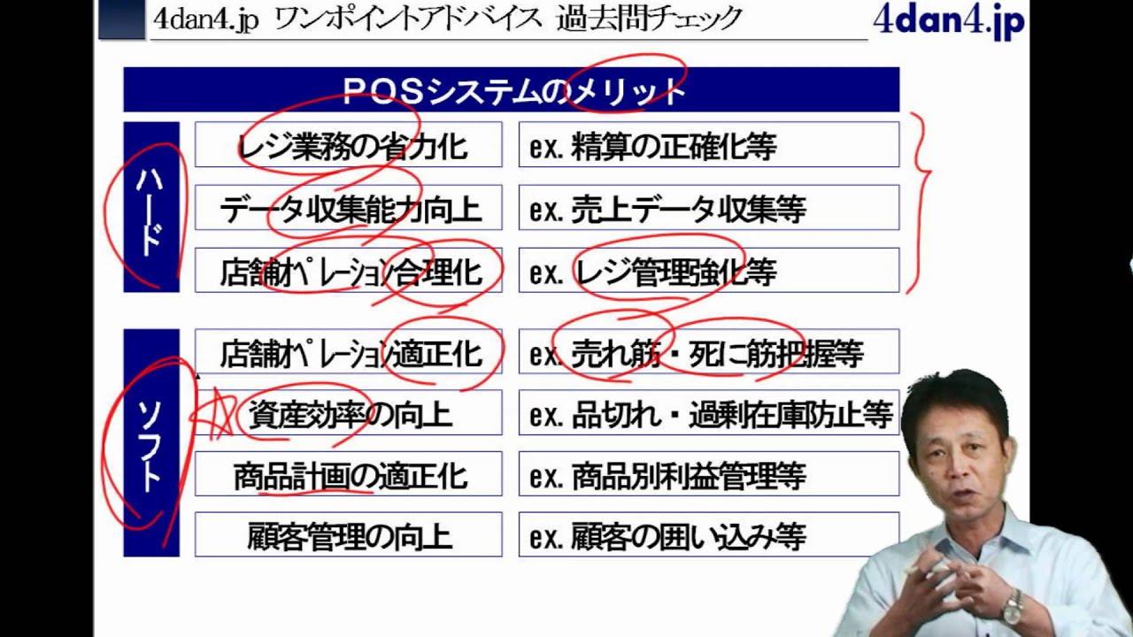 中小企業診断士 4dan4.jpワンポイントアドバイス「POSのメリット」