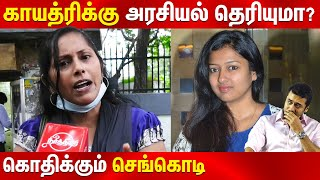 Sengodi takes on Gayathri Raghuram | Surya | VCK | Neet 2020
