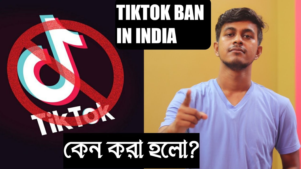 Tiktok আর চলবে না ? Good News || Tiktok Ban in India | Bangla