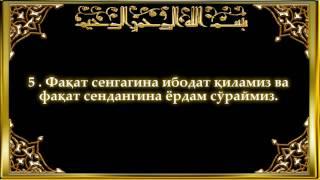 Fotiha Surasi (IslomTV Loyihasi)
