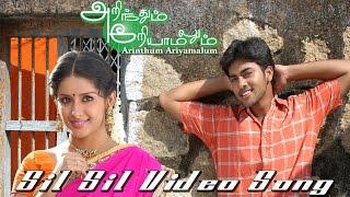 Sil Sil Mazhaiye Video Song - Arinthum Ariyamalum | Arya | Navdeep | Samiksha | Yuvan Shankar Raja