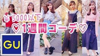 【GU】¥5000円以下で春のプチプラ1週間コーディネートした♡in 原宿