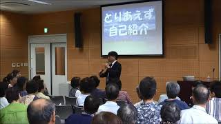 Dr.エトーの健幸講座第5回『認知症を知ろう』Part 1 thumbnail