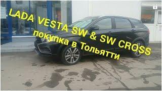 Купить Lada Vesta SW & SW Cross\Веста Универсал и Кросс это реально.