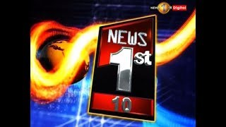 News 1st: Prime Time Sinhala News - 10 PM   (01-11-2018) Thumbnail