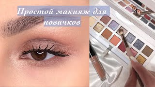 Простой макияж для новичков makeup for beginners maquillage pour les débutants shorts
