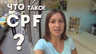 Что такое CPF| Зачем он нужен и как его получить| БРАЗИЛИЯ(Что такое CPF в Бразилии. Как его получить иностранцу и зачем он нужен - смотрите в этом видео! http://www.fazenda.gov.br/..., 2015-12-09T16:50:13.000Z)