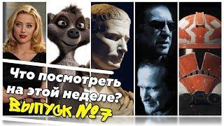 Что посмотреть #7 – Бессонница, Союз зверей, Сироп, Войны клонов и Юлий Цезарь без прикрас