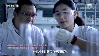 《读书》 20191228 陈芳/陈聪 《种子钟扬》 胸怀报国理想| CCTV科教