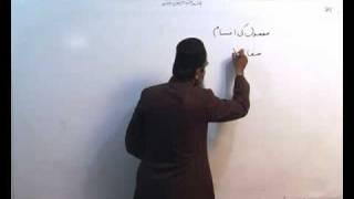 Arabi Grammar Lecture 31 Part 03   عربی  گرامر کلاسس