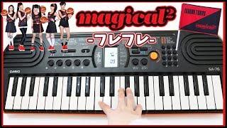 フレフレ☆magical2 from マジマジョピュアーズ?れんしゅうようピアノ演奏【耳コピ】