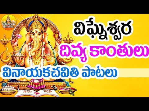 Ganapathi Devotional Songs Telugu | Vinayaka Chavithi Patalu | Lord Ganesha Devotional Songs Telugu