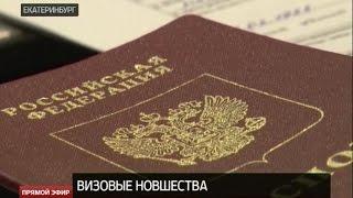 С 14 сентября шенгенские визы начнут выдавать по новым правилам