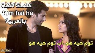كلمات اغنية tum hi ho بالعربية