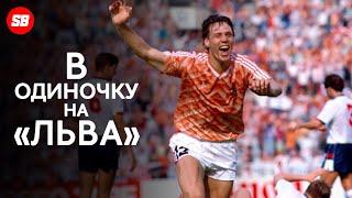 Как Марко ван Бастен унизил Англию на Евро 1988