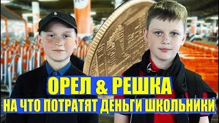 EAGLE AND DECK, WHAT SCHOOLCHILDREN OF 10 000 and 500 RUBLES WILL SPEND!