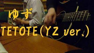 ゆず『TETOTE(YZ ver.)』弾き語りver.【概要欄に歌詞・コード付き】