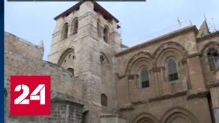 видео Храм Гроба Господня.. 100 великих храмов