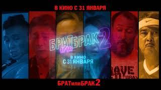 """""""Брат или брак 2"""" - официальный трейлер (рус)"""