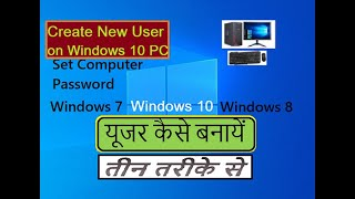 How to Create New User Account on Windows 10   Windows 8   Windows 7
