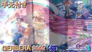 (仮)【天下一】GERBERA (HARD) 999k 手元付き【グルコス4】