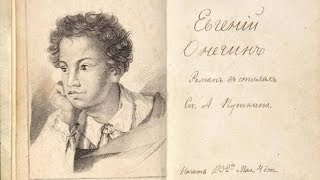А.С. Пушкин - Евгений Онегин (Аудио книга) - 1 Глава