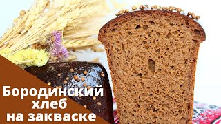 ЛЕГЕНДАРНЫЙ БОРОДИНСКИЙ ХЛЕБ НА ЗАКВАСКЕ Рецепт ржаного хлеба на закваске Borodinsky bread Rye