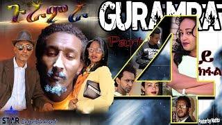 Star Entertainment New Eritrean Series 2019   ጉራምራ   Guramira   Part 04