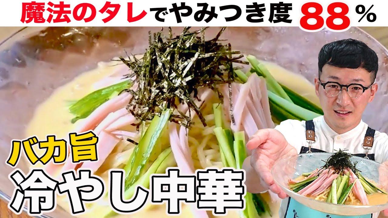 【魔法のタレ】バカ旨冷やし中華〈京都の名店風タレを伝授〉