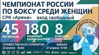 Чемпионат России по боксу среди женщин 19-40 лет 2019г. Кемерово День 1 Вечерняя сессия