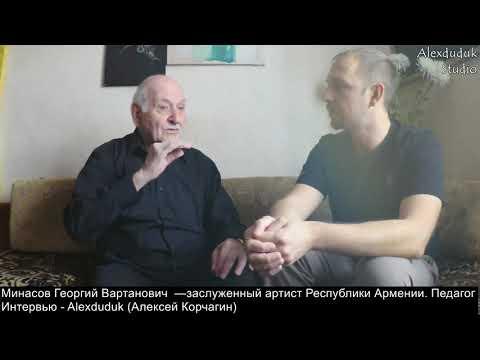Alexduduk в гостях у Г.Минасова