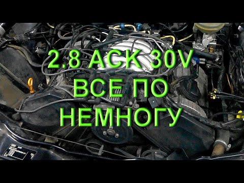 Фото к видео: Audi A6 2.8 30V - Подсос воздуха, раскоксовка и некоторые нюансы