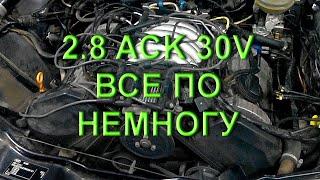 Audi A6 2.8 30V - Подсос воздуха, раскоксовка и некоторые нюансы