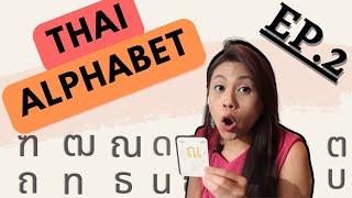 Thai Alphabet Writing (Set 2/4) (ฑ-บ) (Let's Leąrn THAI! S5 EP2)