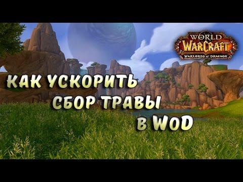 Как у�корить �бор травы в Warlords of Draenor