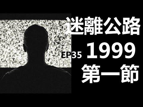 【迷離公路】ep35 1999 第一節 (廣東話)