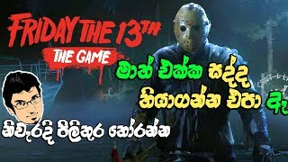 Friday the 13th The Game - Sinhala Gameplay #3