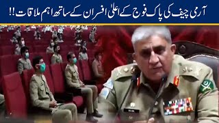 Army Chief Gen Bajwa Addresses Officers & Soldiers In Balochistan
