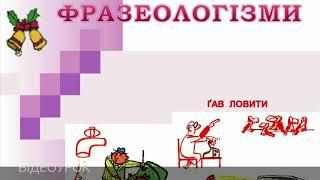 Відеоурок з української мови на тему «Фразеологізми та їх вживання»