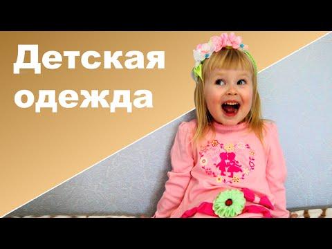 ДЕТСКАЯ ОДЕЖДА ИНТЕРНЕТ МАГАЗИНЫ ♥ Алиэкспресс, Алена